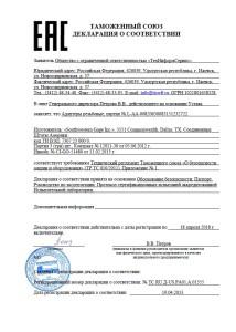 deklaratsiya-sootvetstviya-tr-ts